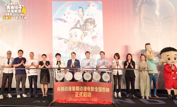 """央视动漫暑期动漫电影首映 """"新大头儿子""""4将于7月9日温情上演"""