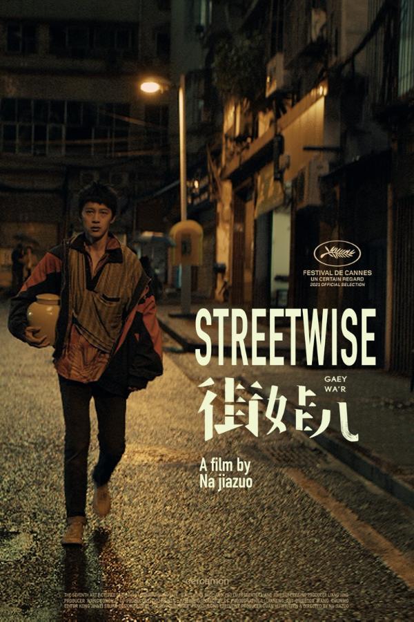 那嘉佐导演《街娃儿》入围戛纳电影节 印象作品再亮相世界三大电影节