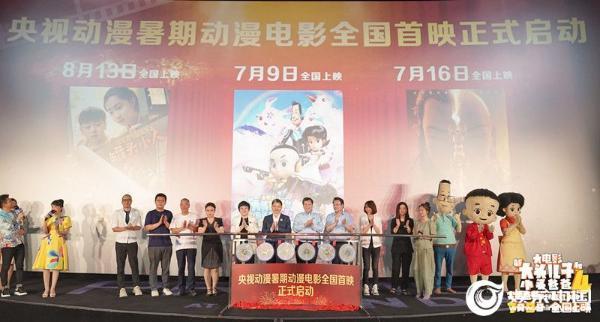 """""""新大头儿子""""4电影首映 将于7月9日温情上演"""