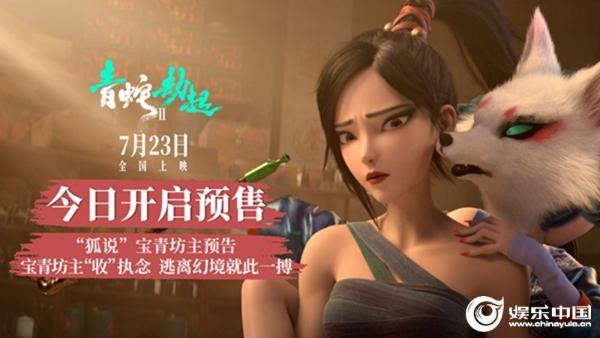 """《白蛇2:青蛇劫起》""""狐说""""预告展修罗奇貌 """"四劫""""震撼来袭"""