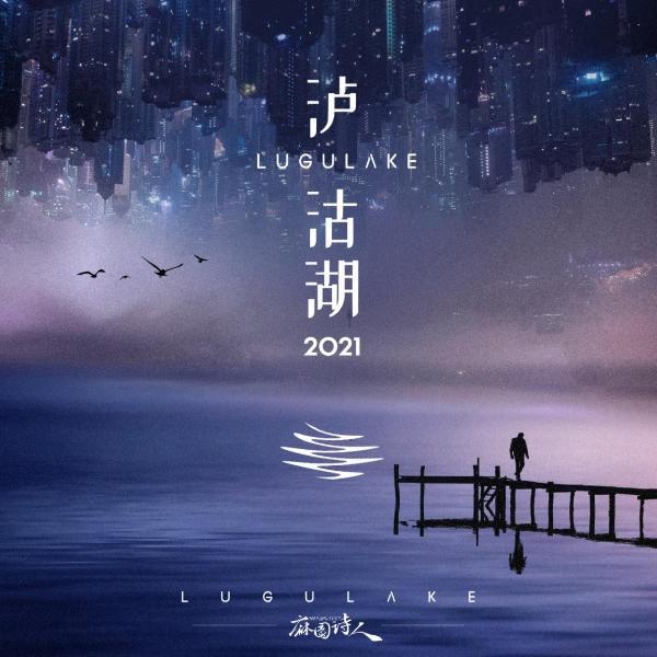 麻园诗人新版《泸沽湖》顶级制作团队加持 诚意满满