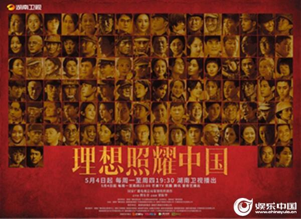 系列短剧《理想照耀中国》昨日收官传承百年理想致敬伟大时代
