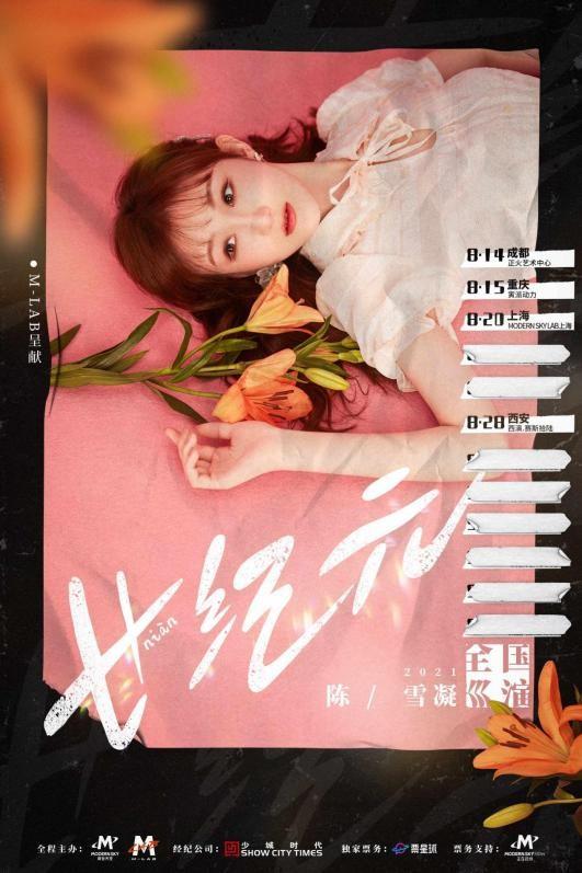 官宣啦| 陈雪凝2021全国巡演「廿纪元」十二城开启,成都、重庆已开票!