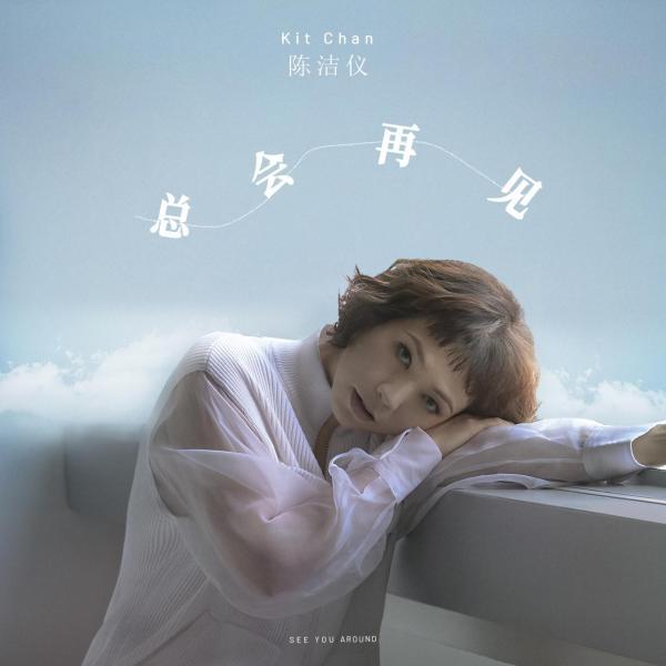 金曲歌后最新力作 陈洁仪最新单曲《总会再见》温柔上线