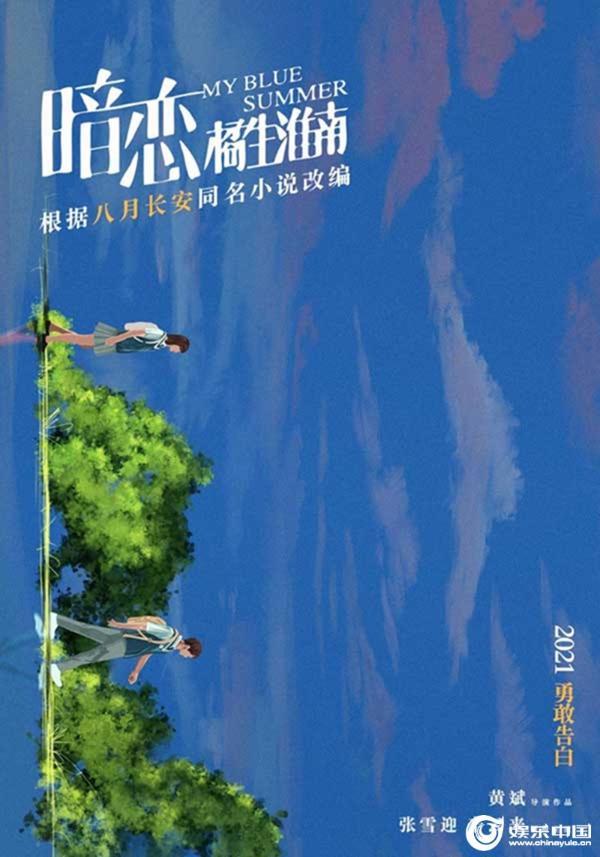 《暗恋·橘生淮南》曝影院版预告 同名小说改编2021再现别样青春暗恋