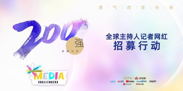 "CGTN全球主持人记者网红招募行动""媒体勇士"" 全球200强震撼出炉"