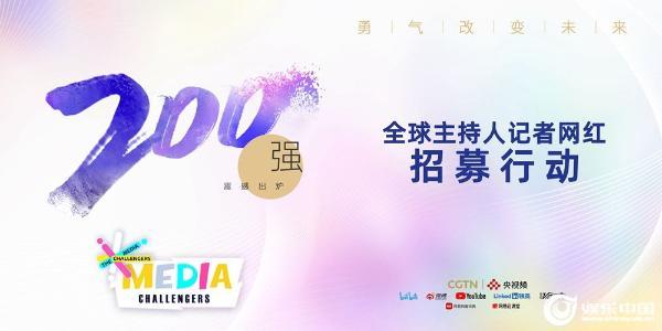 "CGTN全球主持人记者网红招募行动""媒体勇士""全球200强震撼出炉"