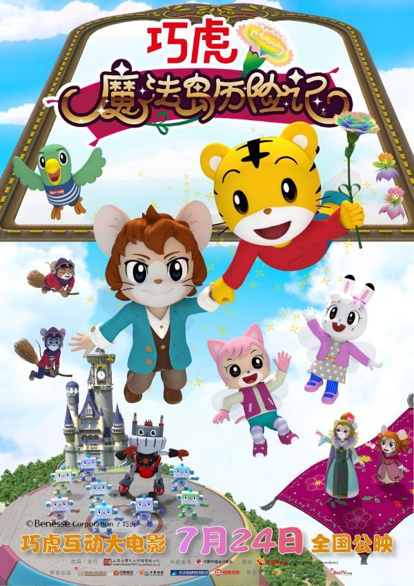 《巧虎魔法岛历险记》终极海报首发 7.24为梦而冲做勇敢的宝贝