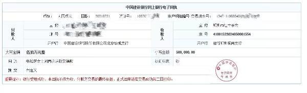 张柏芝及其工作人员捐款60万元驰援河南:共克时艰!