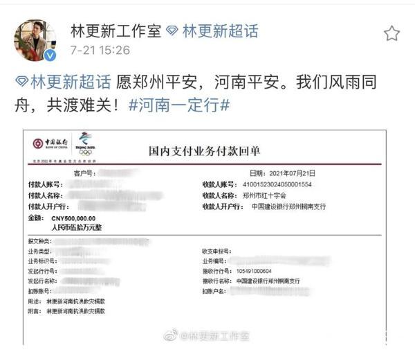 林更新为河南捐款50万:愿郑州平安