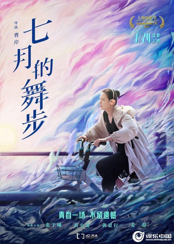 电影《七月的舞步》推广曲上线 关名扬《翻滚吧!梦想》热泪盈眶