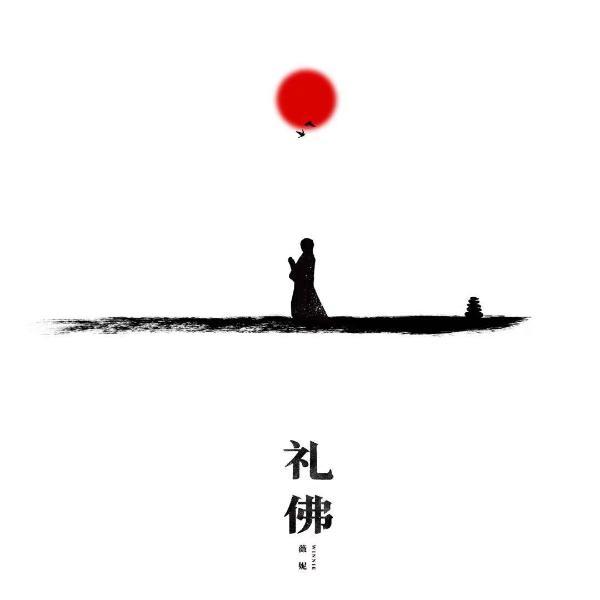 少城时代携手独立音乐人薇妮发布最新单曲《礼佛》