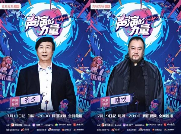 克拉克拉《声演的力量》导师阵容揭晓 艺海佳音两大王牌导师热力加盟