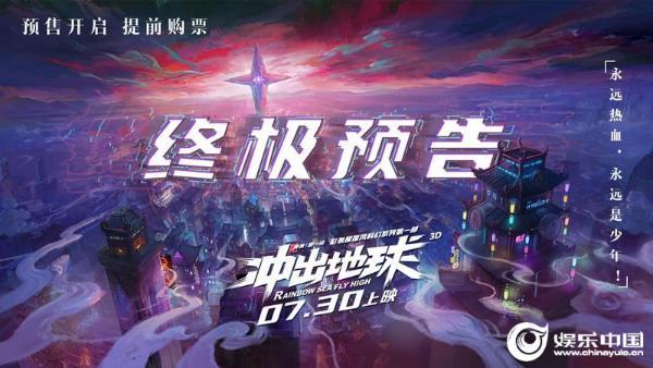 热血科幻电影《冲出地球》终极一战 地球被献祭人类团结自救