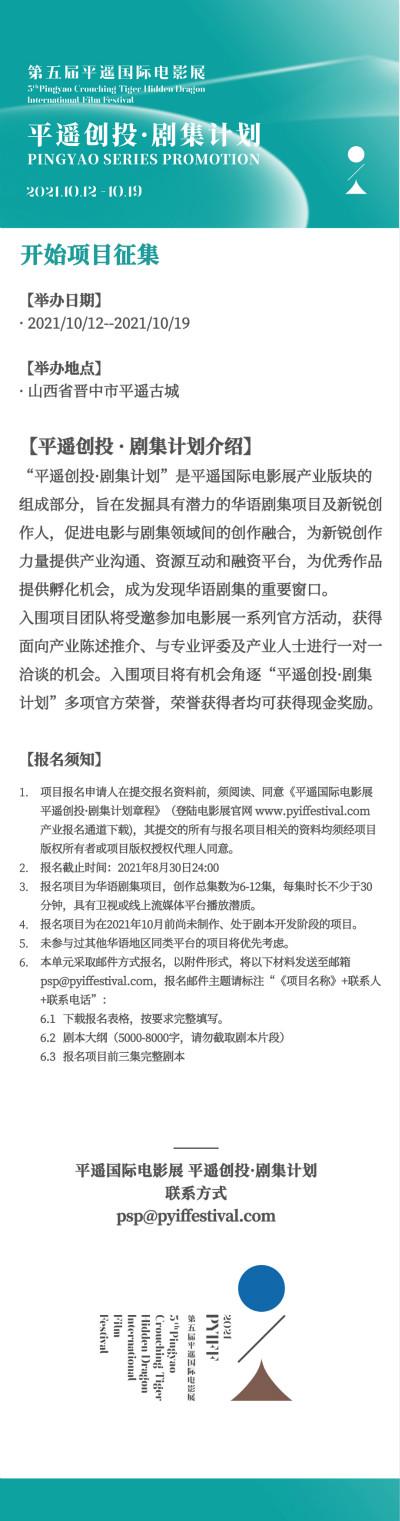 """平遥电影展增设""""平遥创投·剧集计划"""" 征集华语剧集项目"""