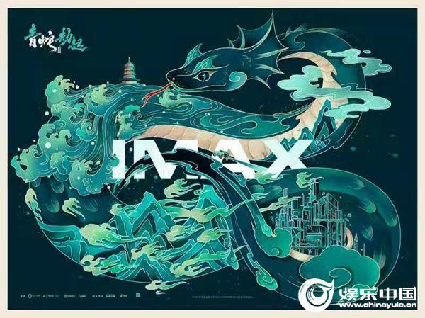 IMAX3D《白蛇2:青蛇劫起》媒体观影成都顺利举办