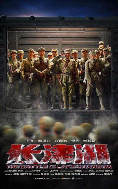 电影《长津湖》首曝预告海报 吴京易烊千玺领衔中国战争电影史诗力作