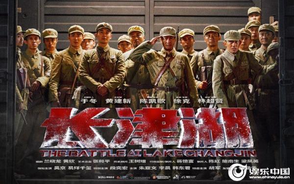 《长津湖》首曝预告海报 吴京易烊千玺领衔中国战争电影史诗力作