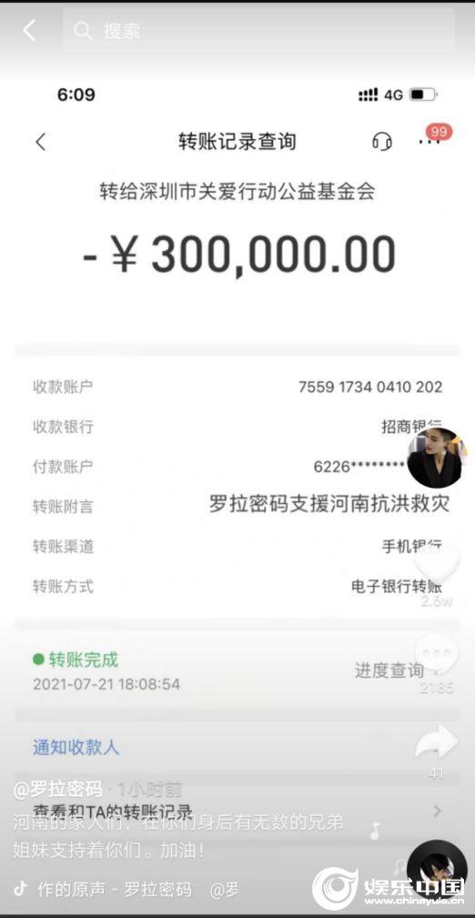 """抖音大V""""罗拉密码""""捐款30万元用于河南抗洪救灾"""