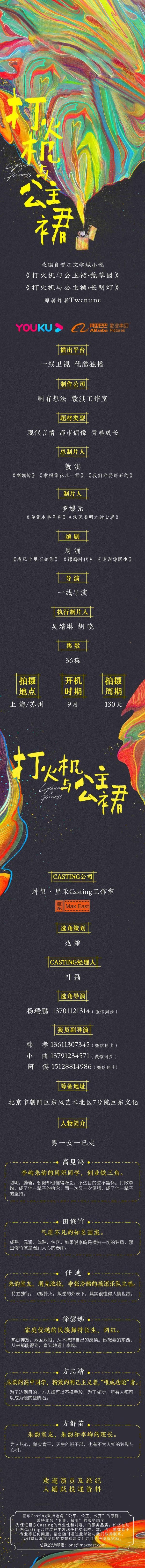 晋江T大作品首度影视化 《炽道》《打火机与公主裙》双IP启动