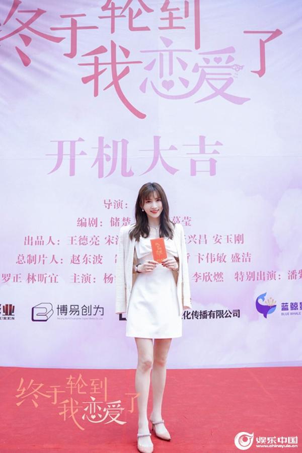潘紫妍新戏《终于轮到我恋爱了》甜蜜开机 富家千金开启爱情保卫战