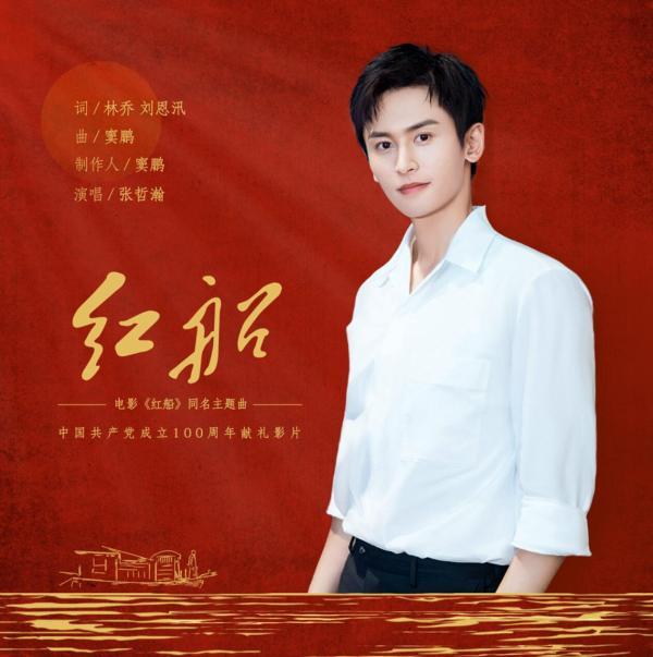 张哲瀚献声建党100周年史诗大片《红船》 电影同名主题曲7.1正式上线