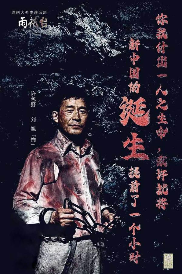 话剧《人间正道是沧桑》献礼建党百年 国家一级演员刘旭加盟