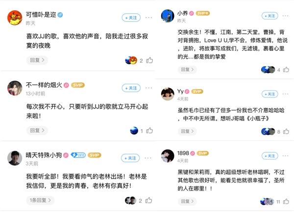 酷狗粉丝说特别企划:林俊杰线上演唱会话题互动打造最热歌单