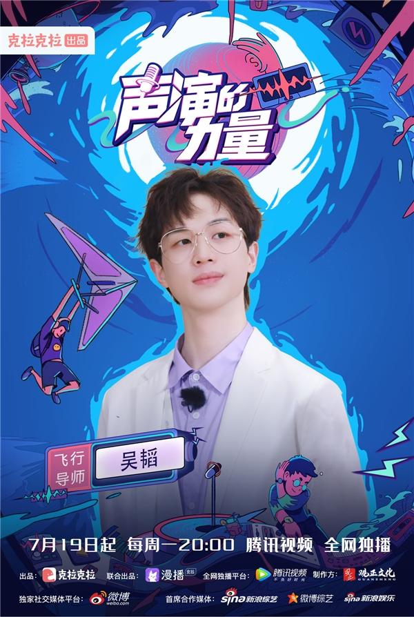 人气配音演员吴韬担任飞行嘉宾,首档配音演员养成真人秀《声演的力量》引发期待