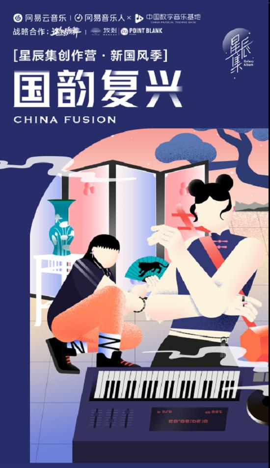 网易云音乐第二季星辰集线创作营于中国数字音乐基地开营