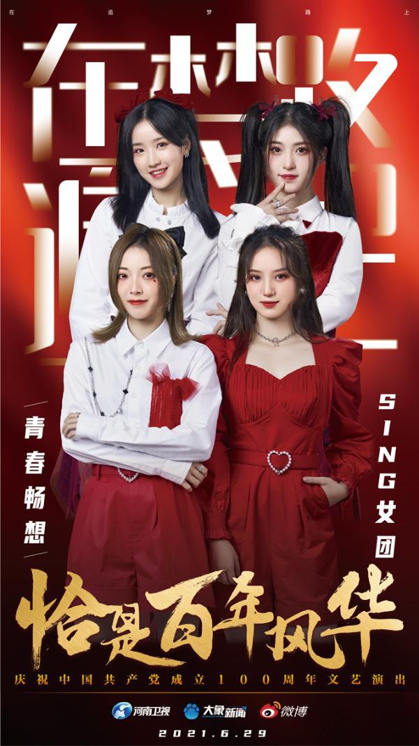 SING女团登河南卫视为党献礼 献唱《青春畅想》礼赞新时代