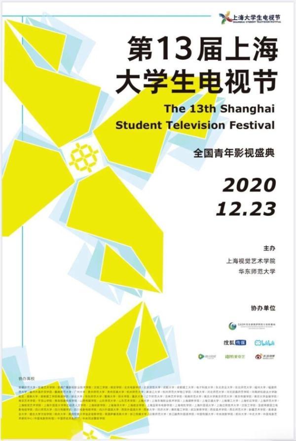 短片《末日父子》摘得第十三届上海大学生电视节最佳表演奖