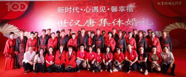 2021首届北京婚姻文化节圆满收官