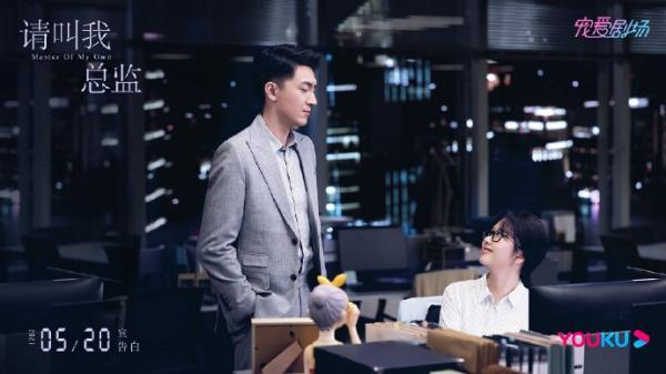 """林更新新剧《请叫我总监》杀青 发博庆祝""""老师""""改""""弟弟""""引热议"""