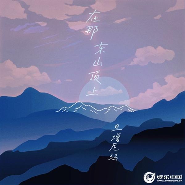 歌手旦增尼玛《在那东山顶上》致敬经典 重新演绎赋予时代精神