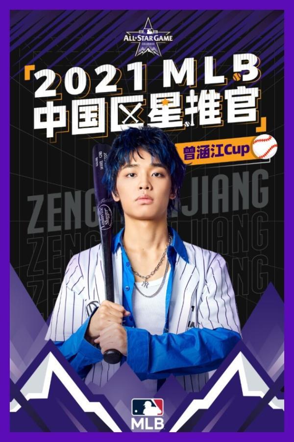 2021MLB中国区星推官官宣 曾涵江MLB全明星推广曲新歌上线