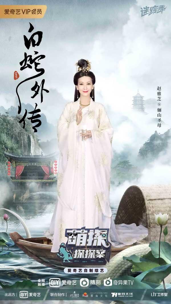 四位白蛇相聚《萌探探探案》杨紫赵雅芝合唱《千年等一回》