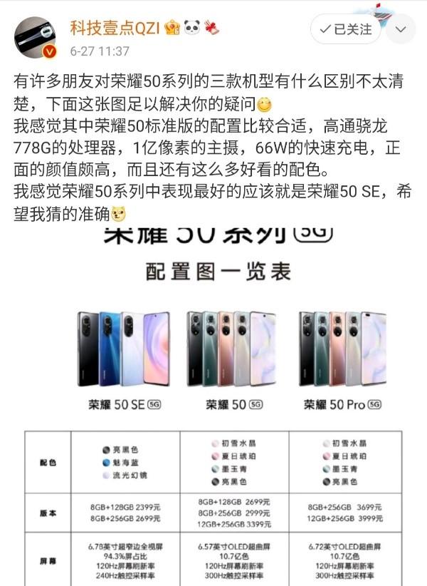 荣耀50 SE首销日,龚俊粉丝们开启花式晒单!