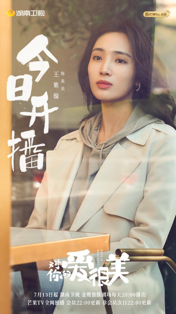 """""""神仙女友""""美美上线!王紫璇《对你的爱很美》今晚开播"""