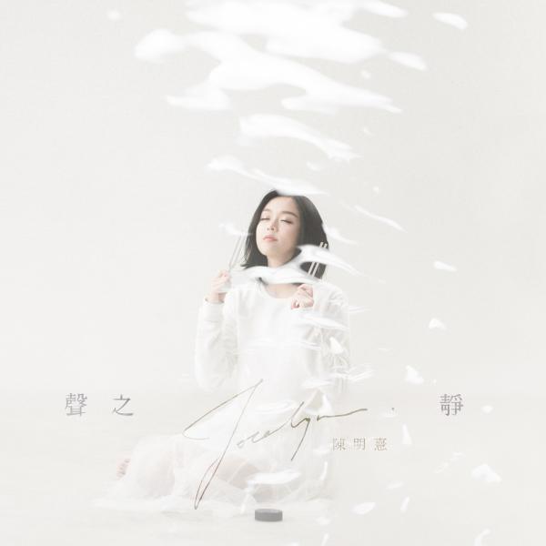 陈明憙全新粤语新歌《声之静》 结合音频治疗治愈痛楚