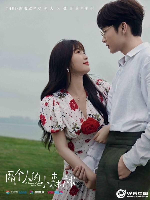 《两个人的小森林》曝阵容 THE9-虞书欣张彬彬诠释首部原创森系解压爱情