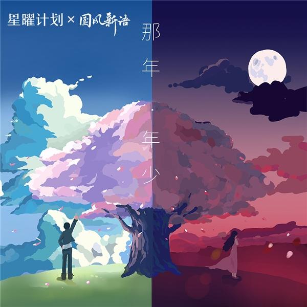宋宇宁热单《那年·年少》四榜TOP1 酷狗星曜计划让原创歌曲再现光芒