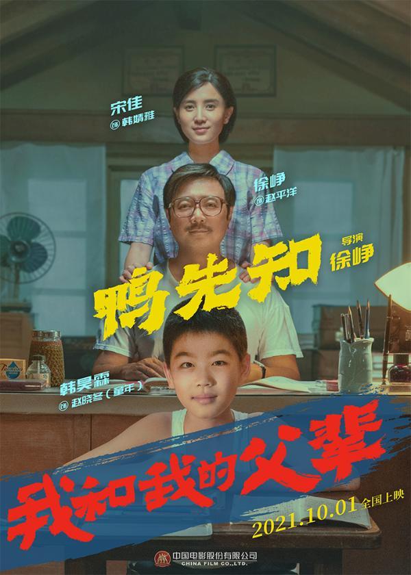 《我和我的父辈》曝《鸭先知》阵容  徐峥揭秘中国首支电视广告诞生记