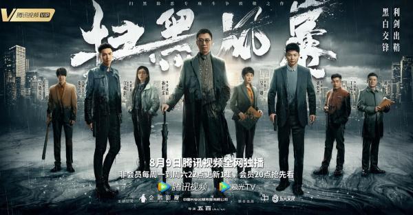 《扫黑风暴》定档8月9日,取材改编真实案件,孙红雷张艺兴江疏影二搭