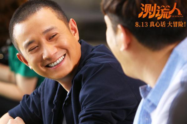 爆笑《测谎人》首支预告 马丽携超强阵容预定七夕档最喜剧