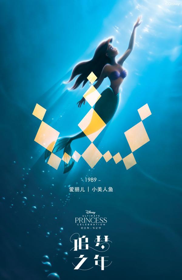 """""""迪士尼终极公主庆典""""中文主题曲《追梦之年》今日重磅上线"""