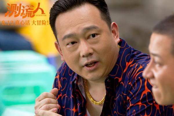《测谎人》马丽携超强阵容七夕档最喜剧