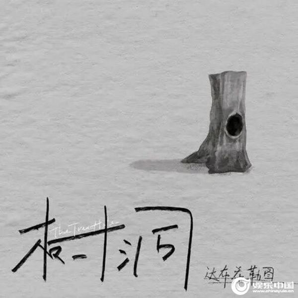达布希勒图新作《树洞》致爱七夕
