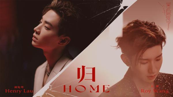 王源新歌《HOME(归)》上线 探索自我袒露内心