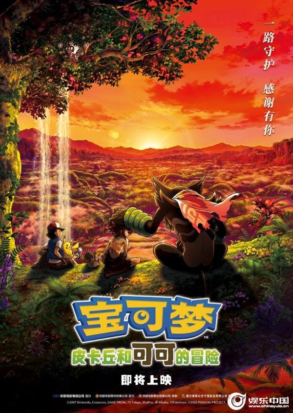 《寶可夢:皮卡丘和可可的冒險》內地確認引進 全新冒險正式開啟